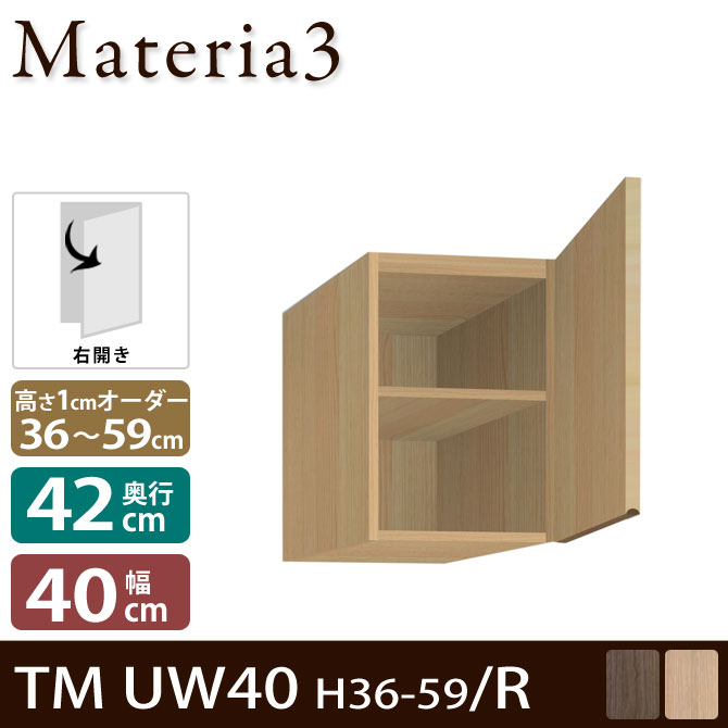 Materia TM D42 UW40 H6-59 【奥行42cm】 【右開き】 上置き 幅40cm 高さ6~59cm(1cm単位オーダー)