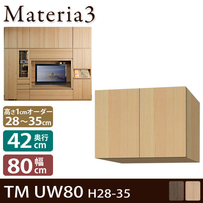 Materia TM D42 UW80 H28-5 【奥行42cm】 上置き 幅80cm 高さ28~5cm(1cm単位オーダー)
