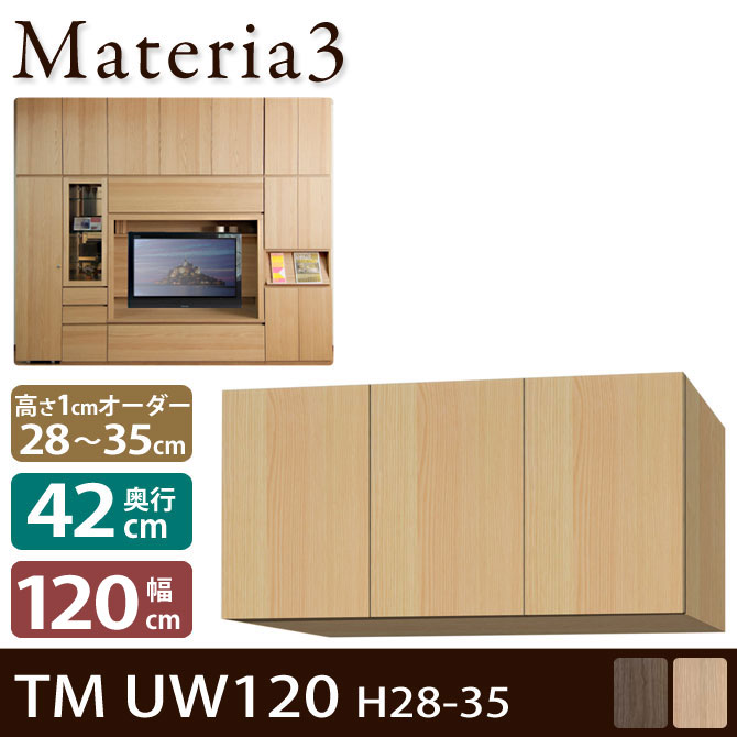 Materia TM D42 UW120 H28-5 【奥行42cm】 上置き 幅120cm 高さ28~5cm(1cm単位オーダー)
