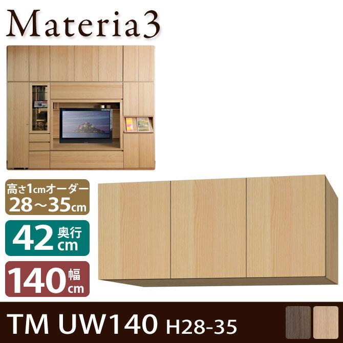 Materia TM D42 UW140 H28-5 【奥行42cm】 上置き 幅140cm 高さ28~5cm(1cm単位オーダー)