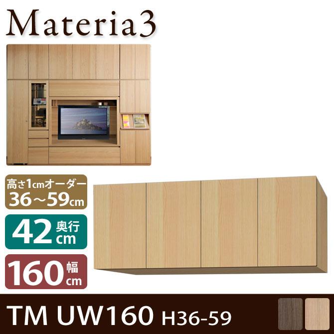 Materia TM D42 UW160 H6-59 【奥行42cm】 上置き 幅160cm 高さ6~59cm(1cm単位オーダー)