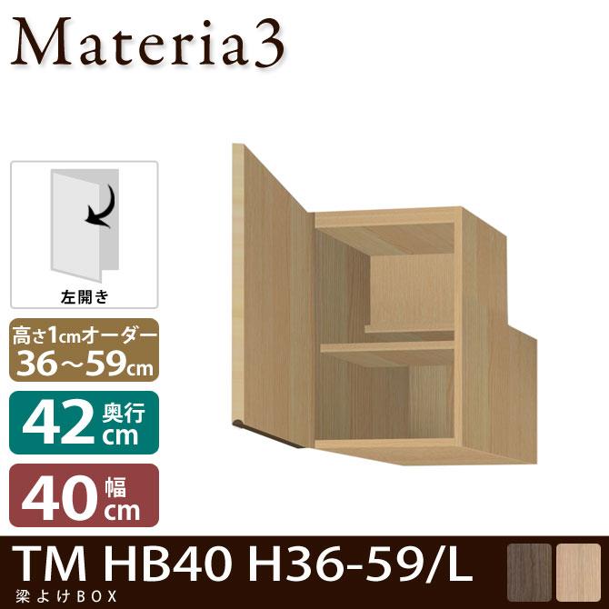 Materia TM D42 HB40 H6-59 【奥行42cm】【左開き】 梁避けBOX 幅40cm 高さ6~59cm(1cm単位オーダー)