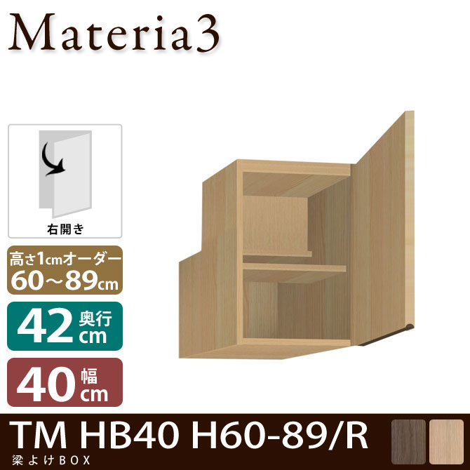 Materia TM D42 HB40 H60-89 【奥行42cm】 【右開き】 梁避けBOX 幅40cm 高さ60~89cm(1cm単位オーダー)