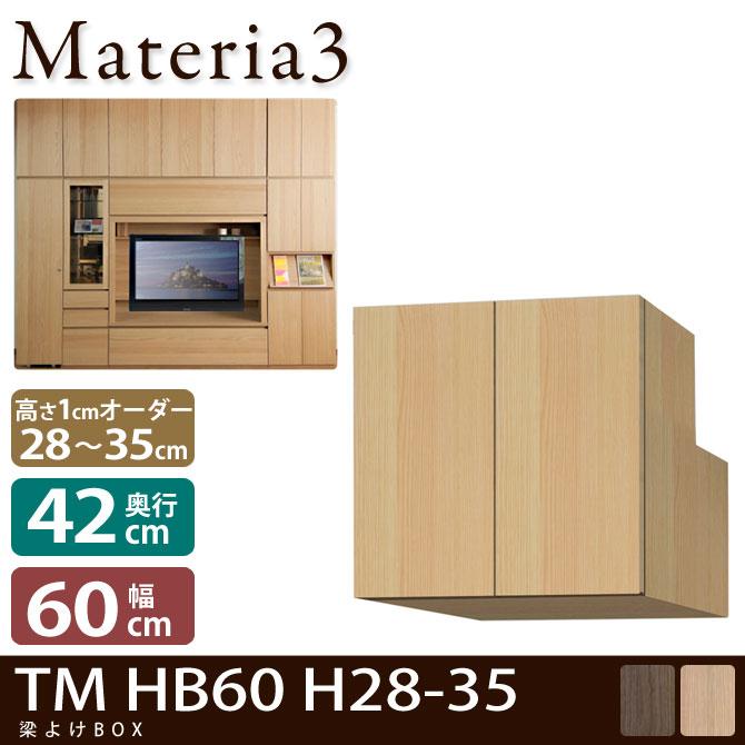Materia TM D42 HB60 H28-5 【奥行42cm】 梁避けBOX 幅60cm 高さ28~5cm(1cm単位オーダー)