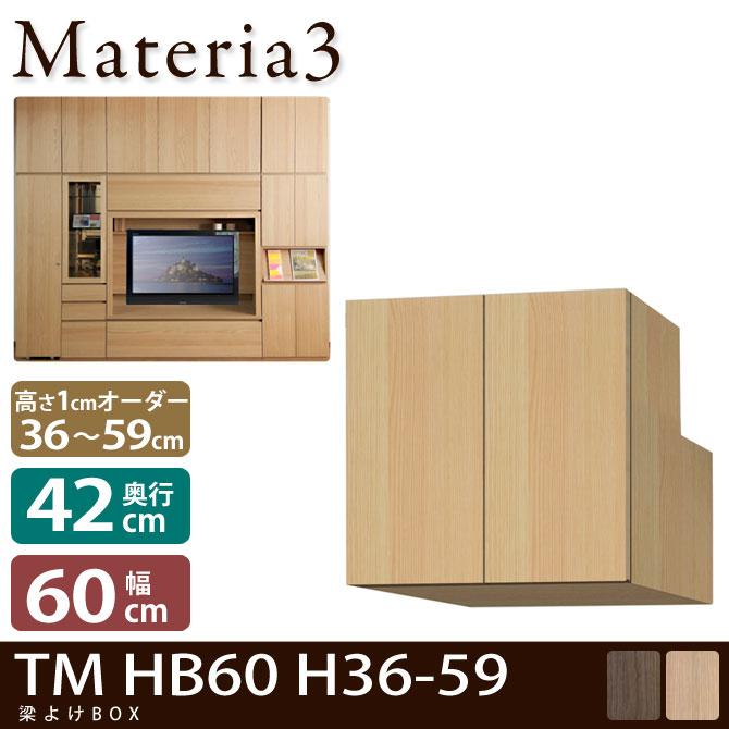 Materia TM D42 HB60 H6-59 【奥行42cm】 梁避けBOX 幅60cm 高さ6~59cm(1cm単位オーダー)