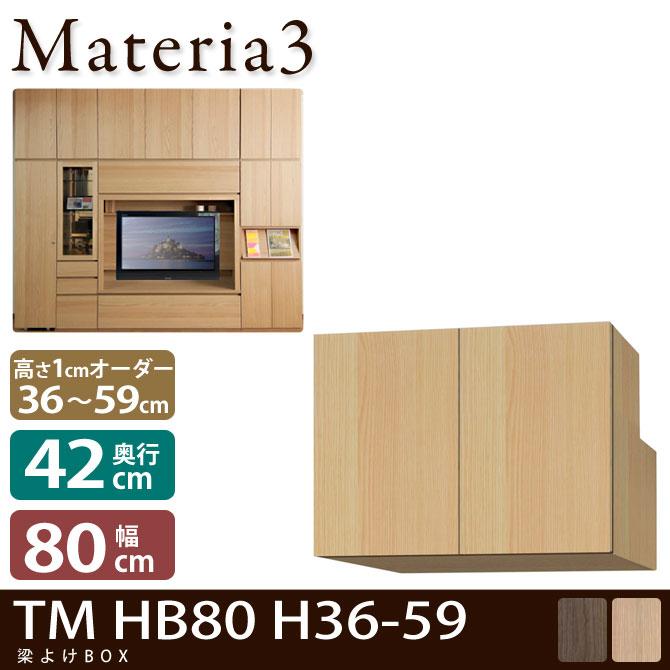 Materia TM D42 HB80 H6-59 【奥行42cm】 梁避けBOX 幅80cm 高さ6~59cm(1cm単位オーダー)