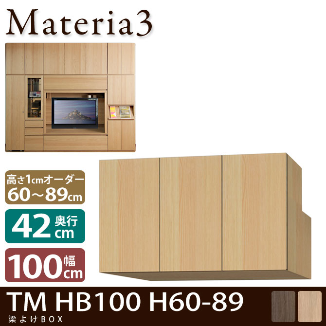 Materia TM D42 HB100 H60-89 【奥行42cm】 梁避けBOX 幅100cm 高さ60~89cm(1cm単位オーダー)