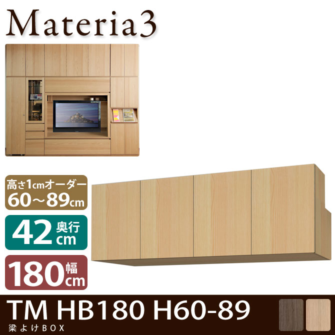 Materia TM D42 HB180 H60-89 【奥行42cm】 梁避けBOX 幅180cm 高さ60~89cm(1cm単位オーダー)