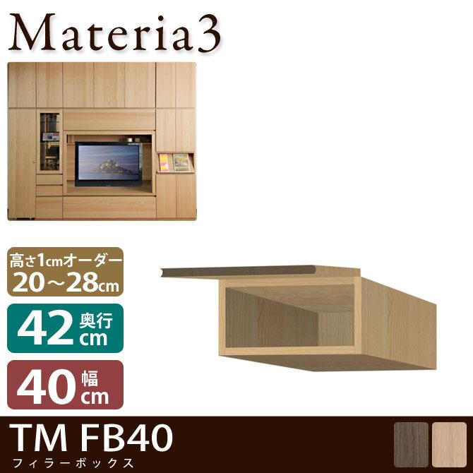 Materia TM D42 FB40 【奥行42cm】 フィラーBOX 幅40cm 高さ20~28cm(1cm単位オーダー)