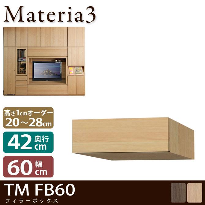 Materia TM D42 FB60 【奥行42cm】 フィラーBOX 幅60cm 高さ20~28cm(1cm単位オーダー)