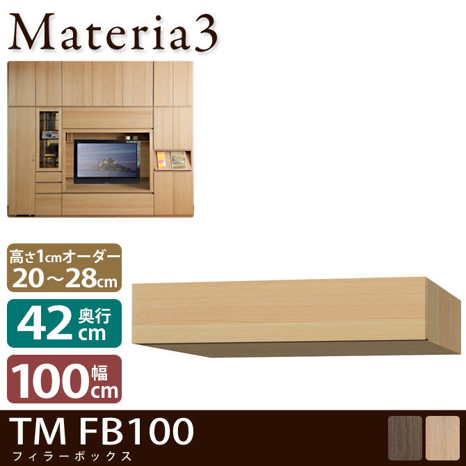 Materia TM D42 FB100 【奥行42cm】 フィラーBOX 幅100cm 高さ20~28cm(1cm単位オーダー)