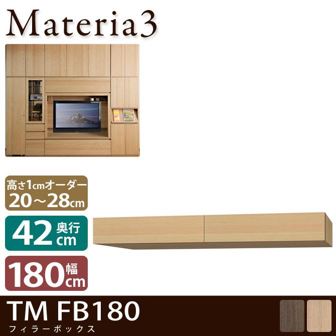 Materia TM D42 FB180 【奥行42cm】 フィラーBOX 幅180cm 高さ20~28cm(1cm単位オーダー)