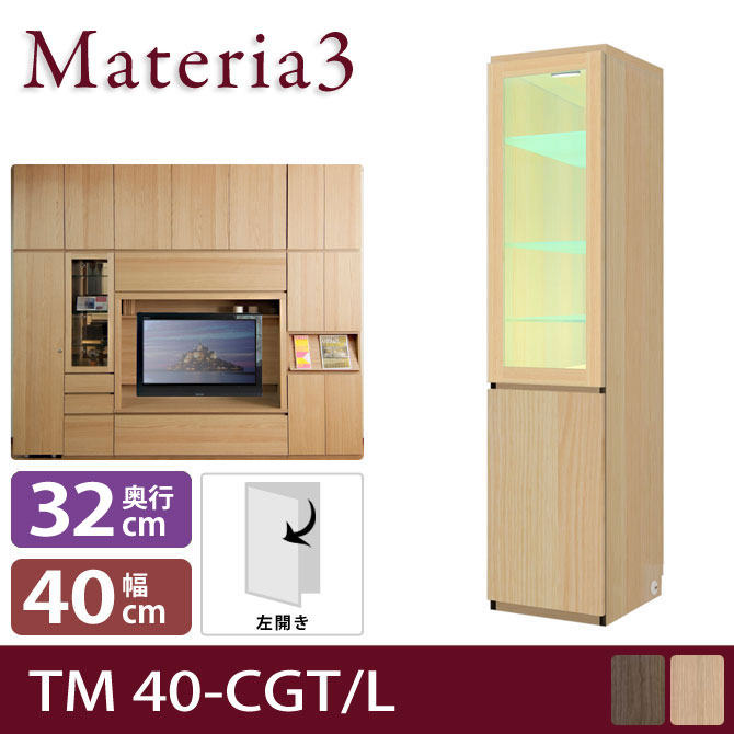 Materia TM D2 40-CGT 【奥行2cm】 【左開き】 キャビネット 幅40cm ガラス扉+板扉 [マテリア]
