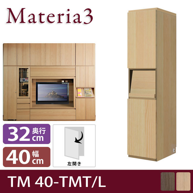 Materia TM D2 40-TMT 【奥行2cm】 【左開き】 キャビネット 幅40cm 板扉+マガジンラック+板扉 [マテリア]