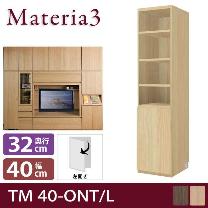 Materia TM D2 40-ONT 【奥行2cm】 【左開き】 キャビネット 幅40cm オープン棚+板扉 [マテリア]