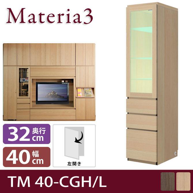 Materia TM D2 40-CGH 【奥行2cm】 【左開き】 キャビネット 幅40cm ガラス扉+引出し [マテリア]