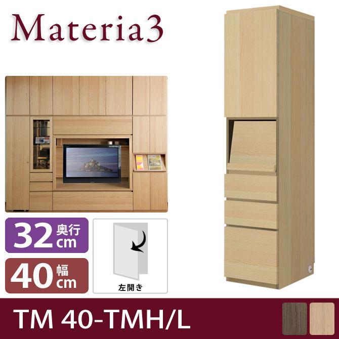 Materia TM D2 40-TMH 【奥行2cm】 【左開き】 キャビネット 幅40cm 板扉+マガジンラック+引出し [マテリア]