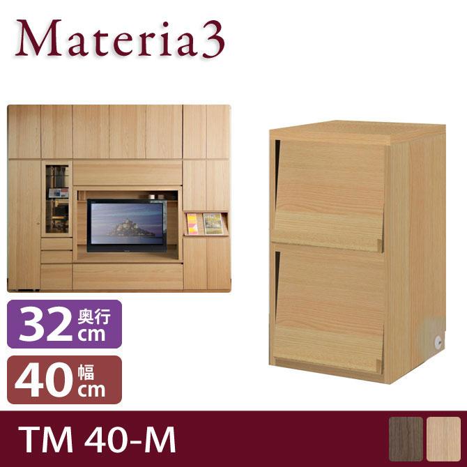 Materia TM D2 40-M 【奥行2cm】 高さ70cm キャビネット マガジンラック [マテリア]