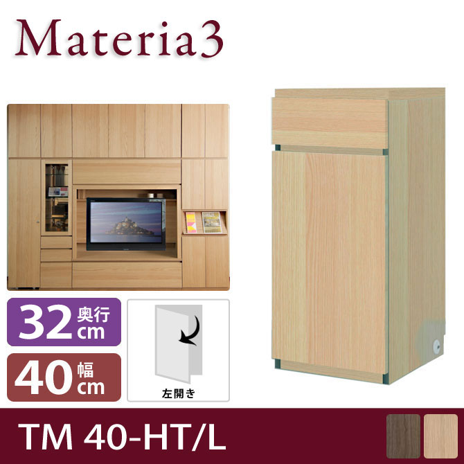 Materia TM D2 40-HT 【奥行2cm】 【左開き】 ハイタイプ 高さ86.5cm キャビネット 引出し+板扉 [マテリア]