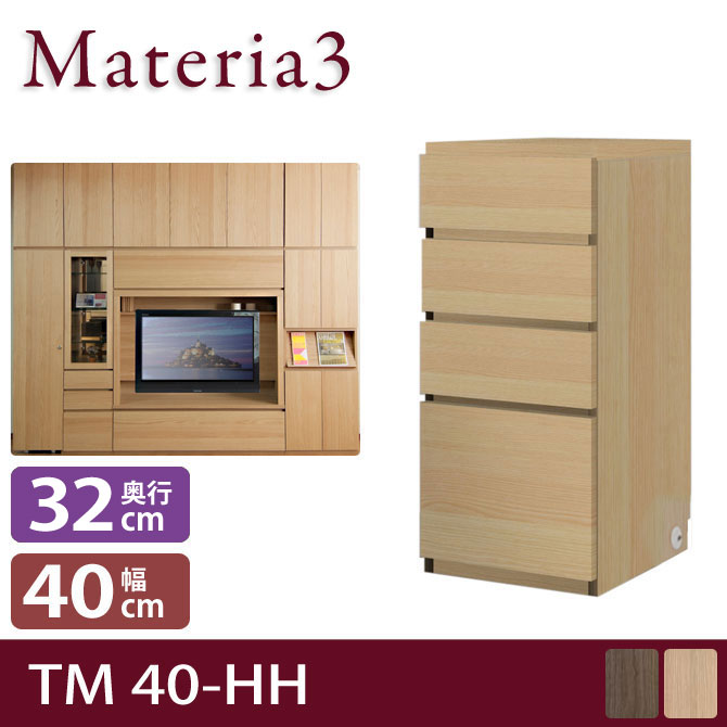 Materia TM D2 40-HH 【奥行2cm】 ハイタイプ 高さ86.5cm キャビネット 引出し [マテリア]