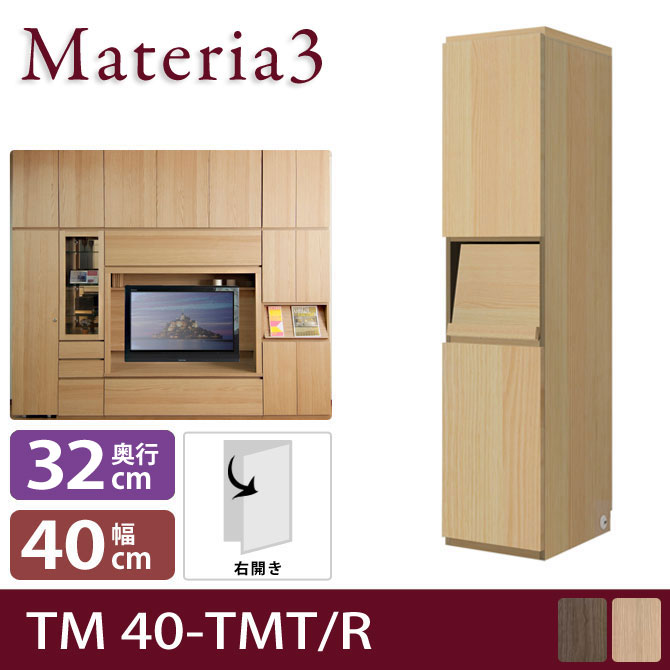 Materia TM D2 40-TMT 【奥行2cm】 【右開き】 キャビネット 幅40cm 板扉+マガジンラック+板扉 [マテリア]