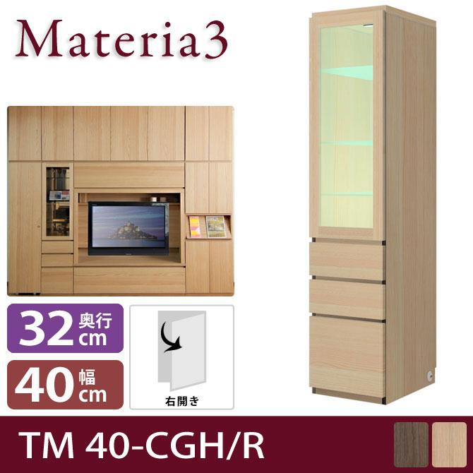 Materia TM D2 40-CGH 【奥行2cm】 【右開き】 キャビネット 幅40cm ガラス扉+引出し [マテリア]