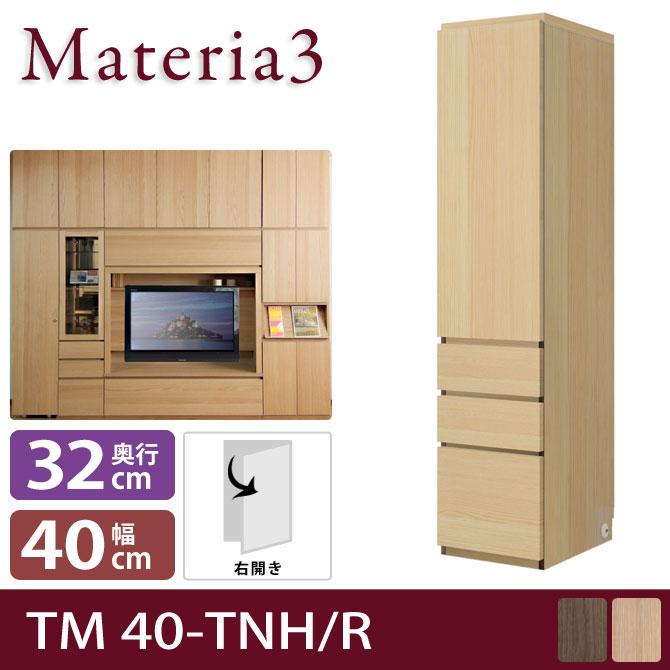 Materia TM D2 40-TNH 【奥行2cm】 【右開き】 キャビネット 幅40cm 板扉+引出し [マテリア]