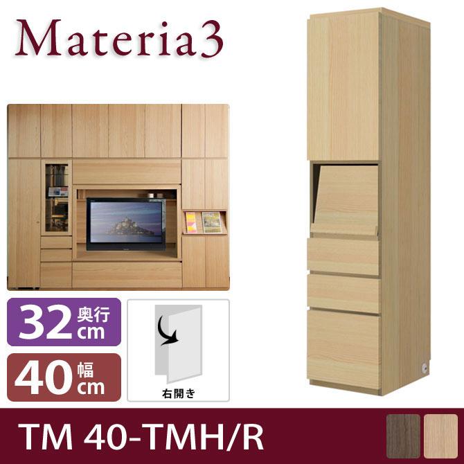 Materia TM D2 40-TMH 【奥行2cm】 【右開き】 キャビネット 幅40cm 板扉+マガジンラック+引出し [マテリア]