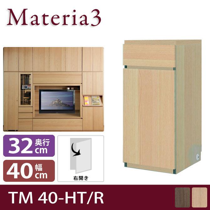 Materia TM D2 40-HT 【奥行2cm】 【右開き】 ハイタイプ 高さ86.5cm キャビネット 引出し+板扉 [マテリア]