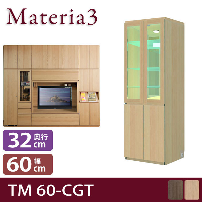 Materia TM D2 60-CGT 【奥行2cm】 キャビネット 幅60cm ガラス扉+板扉 [マテリア]