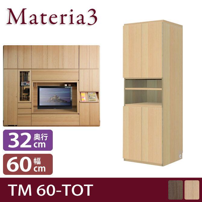 Materia TM D2 60-TOT 【奥行2cm】 キャビネット 幅60cm 板扉+オープン棚+板扉 [マテリア]