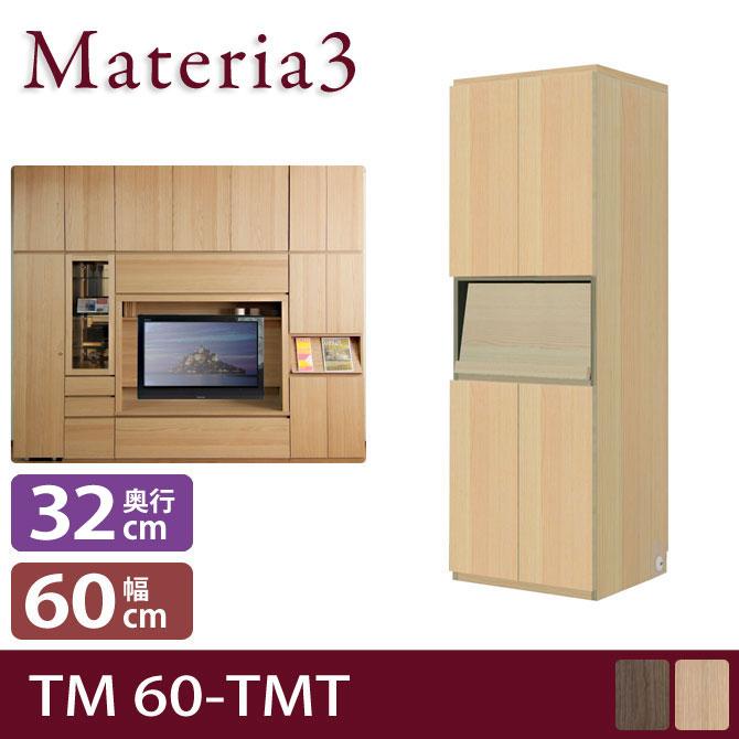 Materia TM D2 60-TMT 【奥行2cm】 キャビネット 幅60cm 板扉+マガジンラック+板扉 [マテリア]