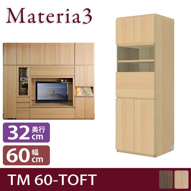 Materia TM D2 60-TOFT 【奥行2cm】 幅60cm 板扉+オープンラック+ライティングデスク+板扉 [マテリア]
