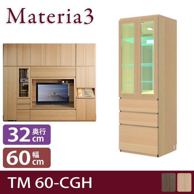 Materia TM D2 60-CGH 【奥行2cm】 キャビネット 幅60cm ガラス扉+引出し [マテリア]