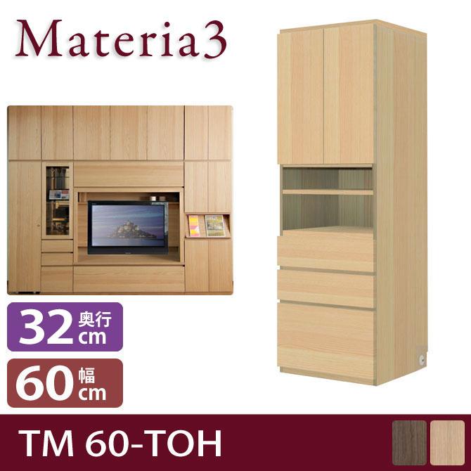 Materia TM D2 60-TOH 【奥行2cm】 キャビネット 幅60cm 板扉+オープン棚+引出し [マテリア]
