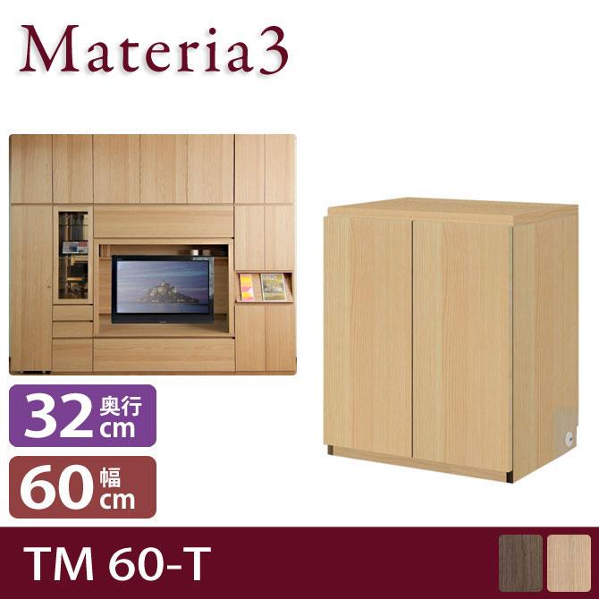 Materia TM D2 60-T 【奥行2cm】 高さ70cm キャビネット 板扉 [マテリア]