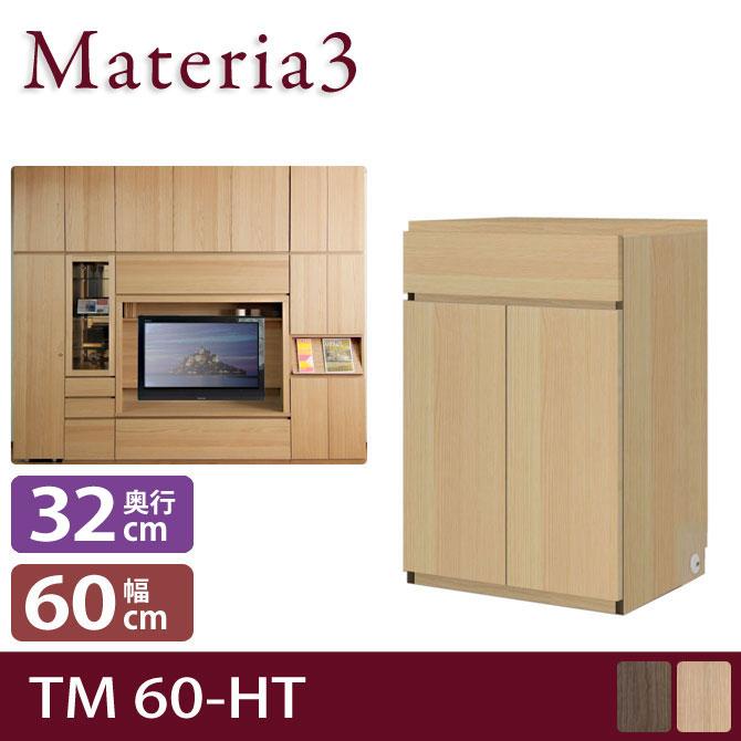 Materia TM D2 60-HT 【奥行2cm】 ハイタイプ 高さ86.5cm キャビネット 引出し+板扉 [マテリア]