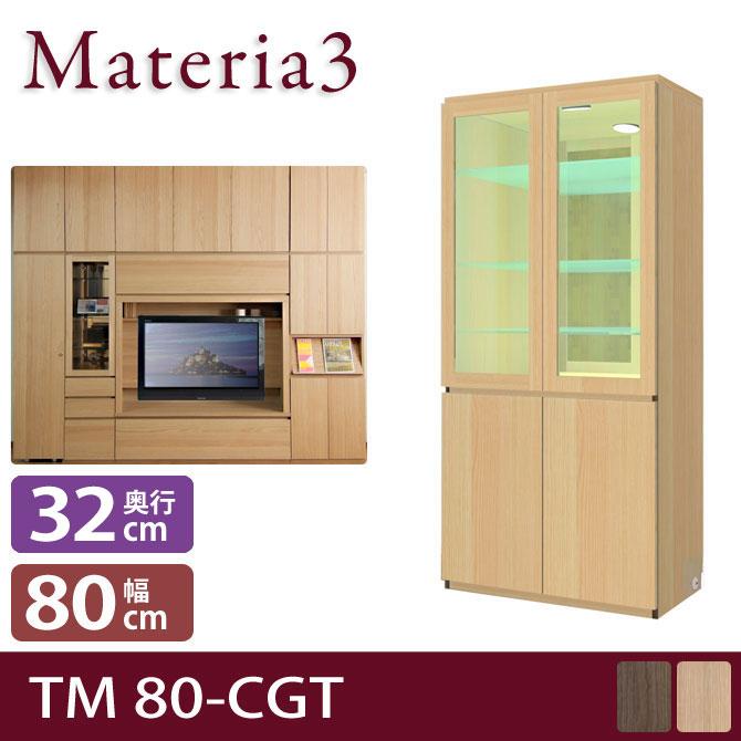 Materia TM D2 80-CGT 【奥行2cm】 キャビネット 幅80cm ガラス扉+板扉 [マテリア]