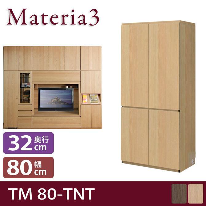 Materia TM D2 80-TNT 【奥行2cm】 キャビネット 幅80cm 板扉+板扉 [マテリア]