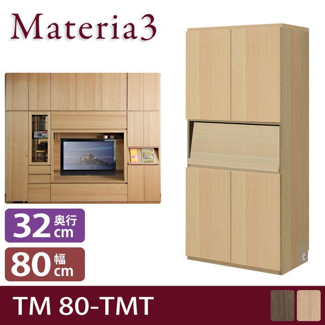 Materia TM D2 80-TMT 【奥行2cm】 キャビネット 幅80cm 板扉+マガジンラック+板扉 [マテリア]