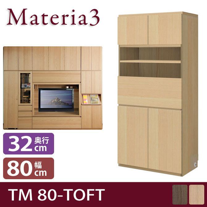 Materia TM D2 80-TOFT 【奥行2cm】 幅80cm 板扉+オープンラック+ライティングデスク+板扉 [マテリア]
