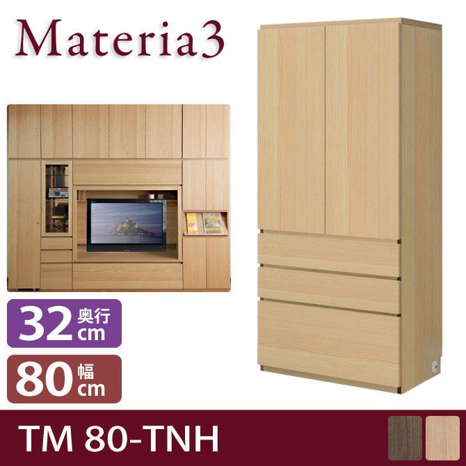 Materia TM D2 80-TNH 【奥行2cm】 キャビネット 幅80cm 板扉+引出し [マテリア]