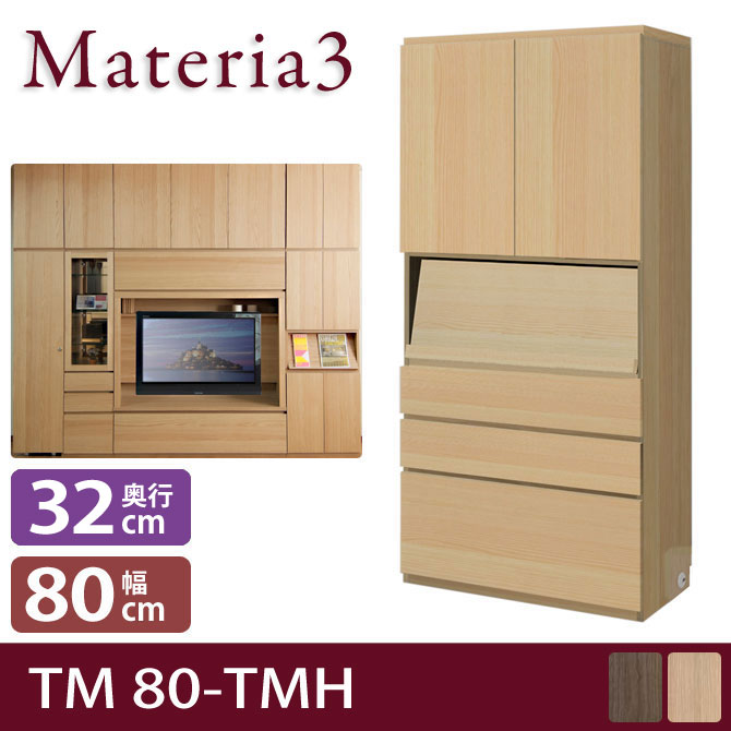 Materia TM D2 80-TMH 【奥行2cm】 キャビネット 幅80cm 板扉+マガジンラック+引出し [マテリア]