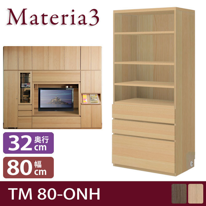 Materia TM D2 80-ONH 【奥行2cm】 キャビネット 幅80cm オープン棚+引出し [マテリア]