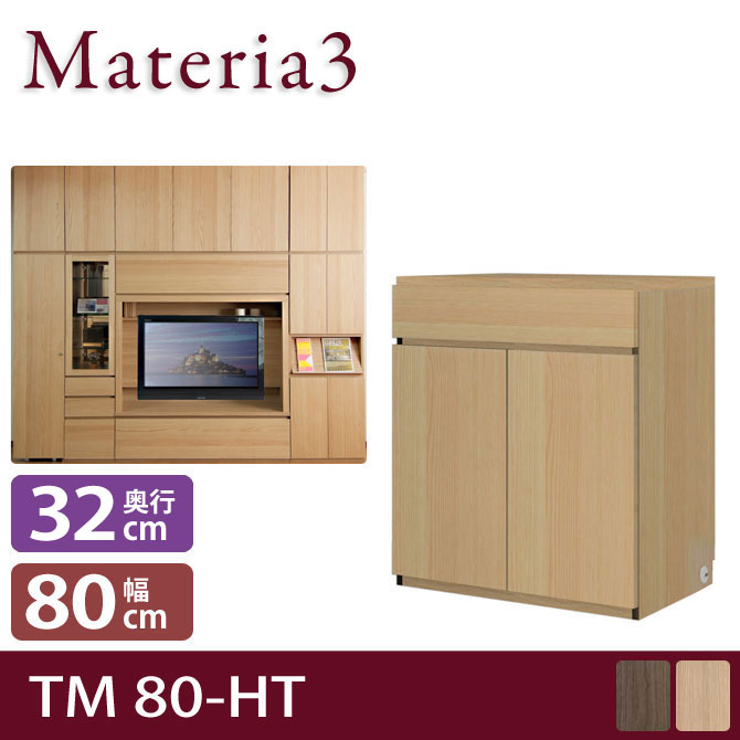 Materia TM D2 80-HT 【奥行2cm】 ハイタイプ 高さ86.5cm キャビネット 引出し+板扉 [マテリア]