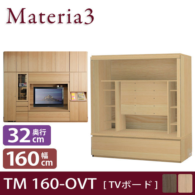 Materia TM D2 160-OVT 【奥行2cm】 テレビボード テレビ台 幅160cm オープン棚+下台フラップ板扉 【壁掛けテレビ対応】 [マテリア]