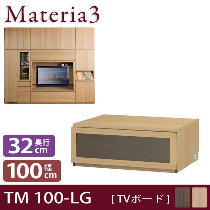 Materia TM D2 100-LG 【奥行2cm】 テレビボード テレビ台 幅100cm ロータイプ フラップガラス扉 [マテリア]