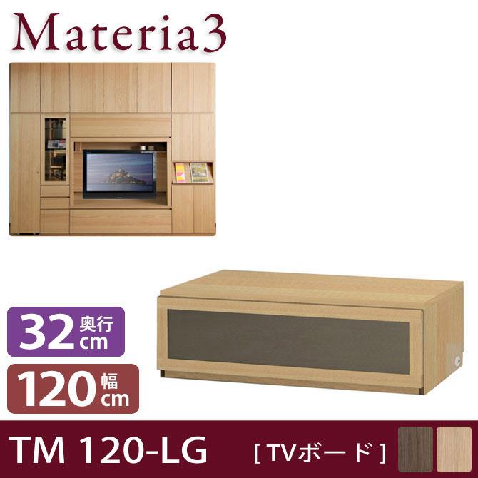 Materia TM D2 120-LG 【奥行2cm】 テレビボード テレビ台 幅120cm ロータイプ フラップガラス扉 [マテリア]
