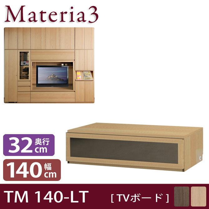 Materia TM D2 140-LT 【奥行2cm】 テレビボード テレビ台 幅140cm ロータイプ フラップ板扉 [マテリア]