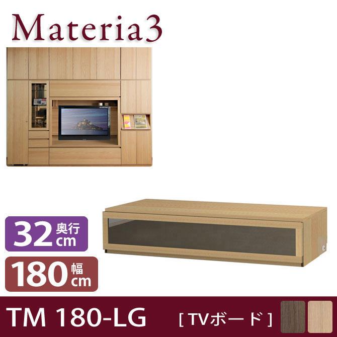 Materia TM D2 180-LG 【奥行2cm】 テレビボード テレビ台 幅180cm ロータイプ フラップガラス扉 [マテリア]